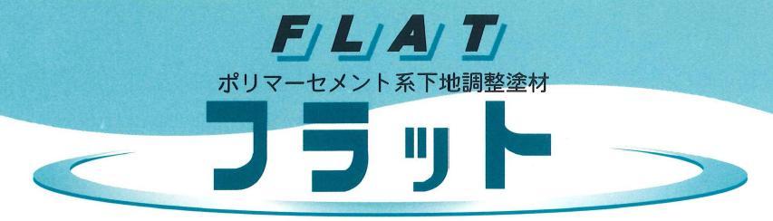 フラット16