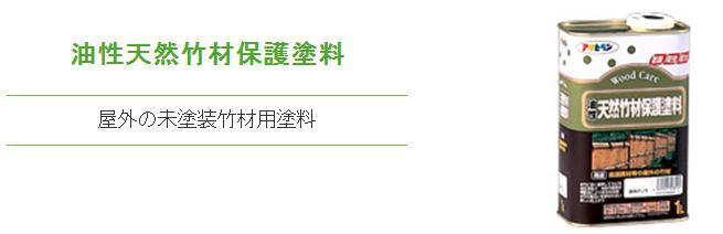 天然竹11