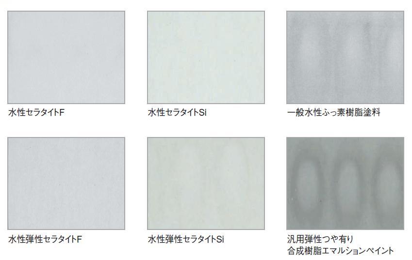 水性セラタイドシリーズ】のご紹介|福岡で塗装ならトラストホーム