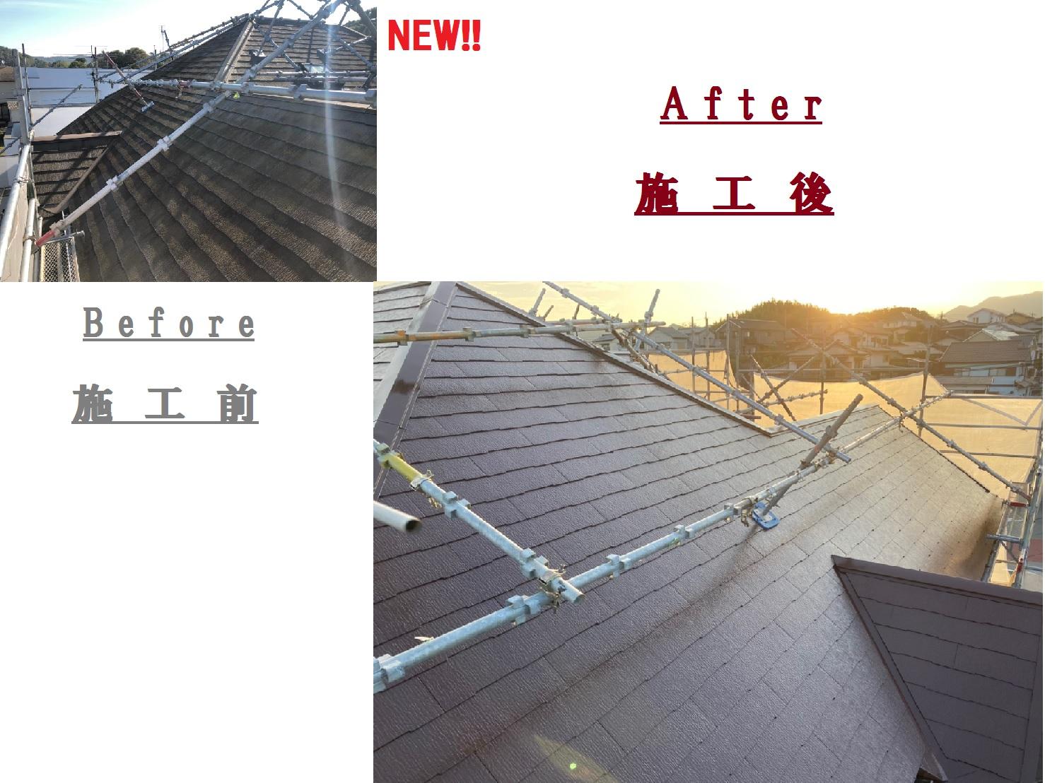 屋根施工前施工後