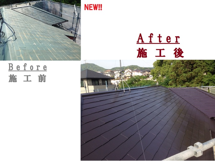 福岡市東区近隣に林があり湿気に悩まれる一戸建て2回目屋根塗装の施工後画像
