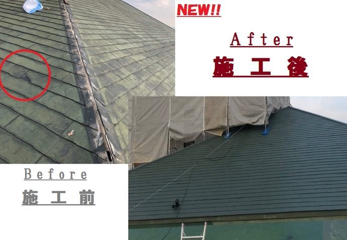 遠賀郡の施設でコロニアル屋根の葺き替え工事施工の施工後画像