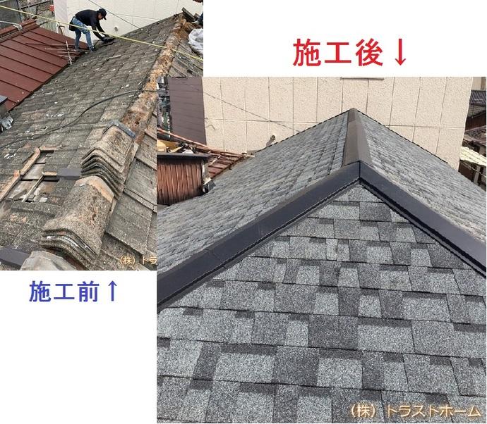 戸畑区【雨漏りにお困り】屋根葺き替え工事行いました(*^_^*)の施工後画像
